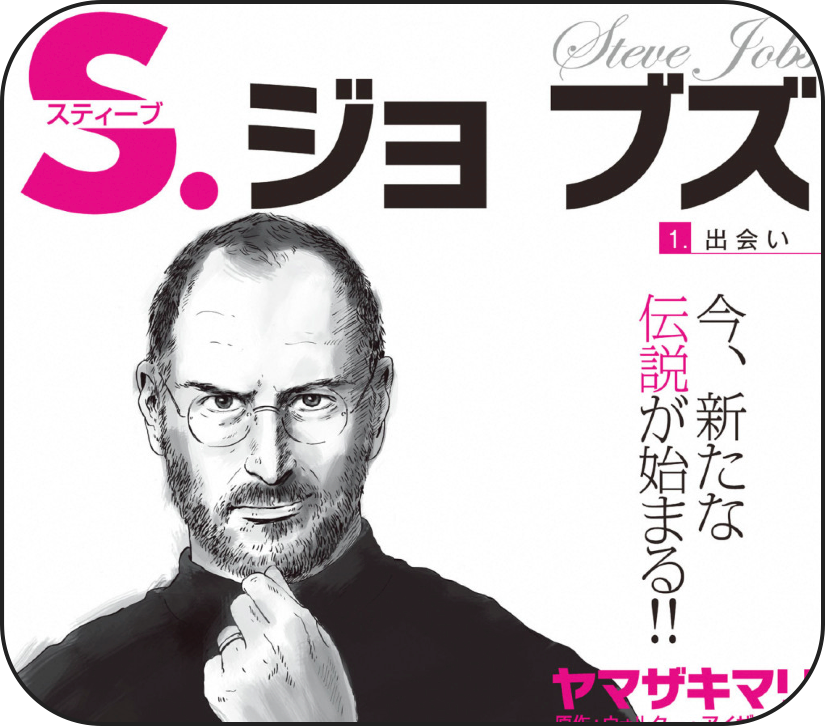 Steve Jobs Japan Mac Af